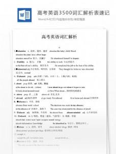 高考英语3500词汇表速记法高中教育文档