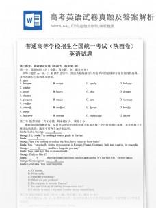 陕西高考英语试题高中教育文档
