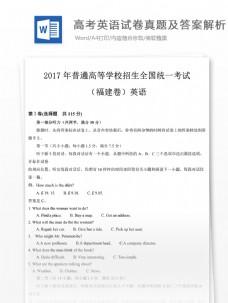 福建高考英语试题高中教育文档