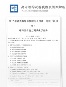 四川高考理科综合试题详细解析高中教育文档
