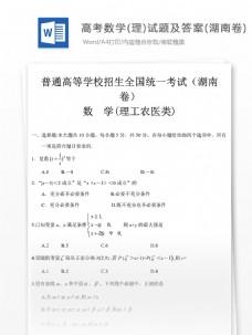 高考数学(理)试题高中教育文档(湖南卷)