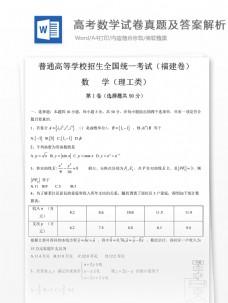 福建高考数学(理)试题高中教育文档