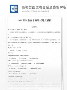 2017浙江卷高考英语试题高中教育文档