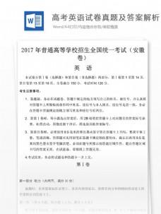安徽高考英语试题高中教育文档