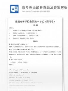 四川高考英语试题高中教育文档