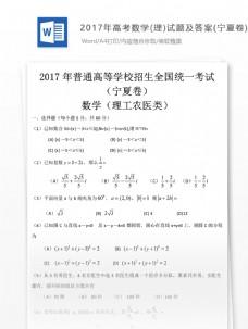 高考数学(理)试题高中教育文档(宁夏卷)