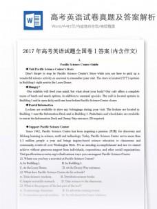 2017年高考英语试题高中教育文档含作文