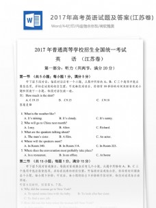 高考英语试题高中教育文档(江苏卷)