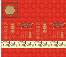 喜庆传统纯铜煤油灯包装盒