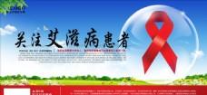 国际预防爱滋病日国际预防艾滋病