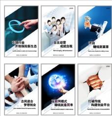 企业文化 文化墙 企业海报