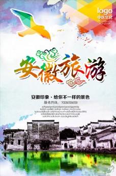 安徽旅游文明旅游