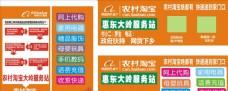 农村淘宝海报