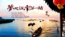 江南旅游宣传海报设计