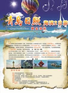 青岛日照旅游