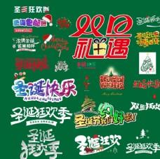 圣诞字体设计