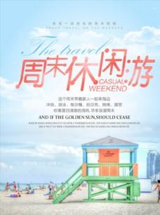 清新周末休闲游海报设计