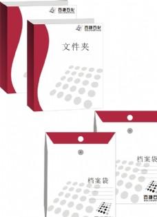文件夹、档案袋设计