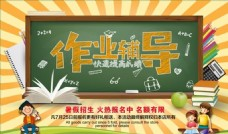 少儿暑期培训班招生宣传广告