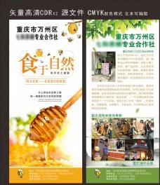 蜂蜜海报 蜂蜜X展架