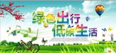 绿色出行公益海报设计