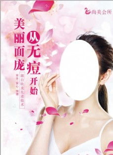 祛痘祛斑美容海报设计