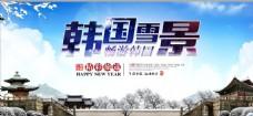 韩国旅游宣传海报