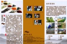 普洱茶宣传三折页