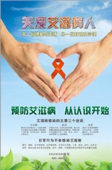 关爱艾滋病人