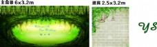 绿色森林婚庆