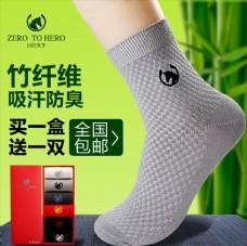 竹纤维袜子网店淘宝主图