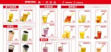 果汁饮料菜单