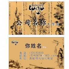 中国风传统名片