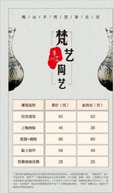 陶艺 价目表