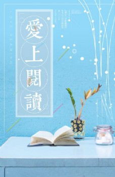 蓝色小清新宣传广告海报