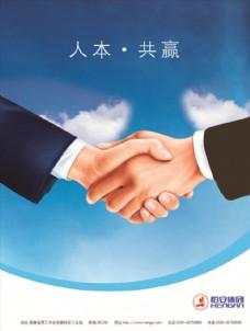 握手恒安集团海报