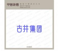 古井集团文字设计