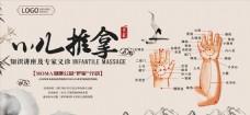 中国风小儿推拿医疗保健海报模板