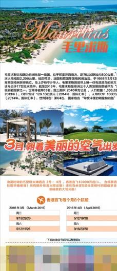 海岛旅游旅行团地接宣传单