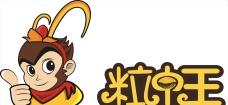 粒棕王logo