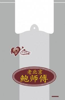 老北京鲍师傅