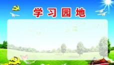三学习园地广告