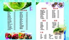 二酒店菜单广告设计