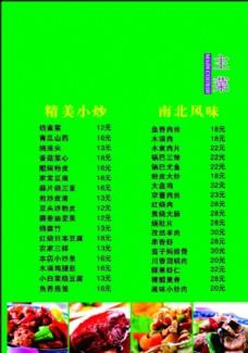 四绿色菜谱广告设计