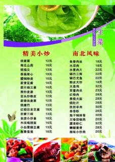 绿色菜谱广告设计