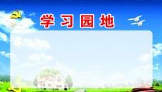 八学习园地广告