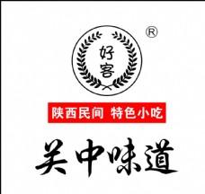 关中味道logo