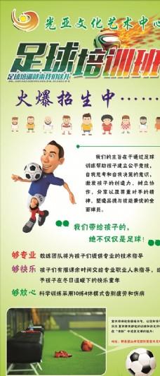 足球培训班展架