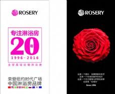 ROSERY 玫瑰岛 淋浴房