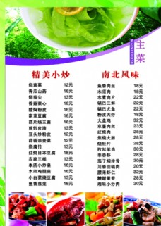 三绿色菜谱广告设计